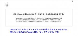 iPadにiPhoneのSIMをさしてiTunesを起動した時の画面