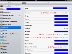 iPadの設定画面。Generalの中。