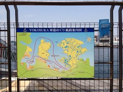 YOKOSUKA軍港めぐり航路
