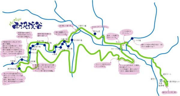 西沢渓谷 MyMap
