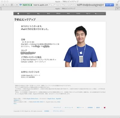 Apple Store iPad mini Retina 予約完了画面